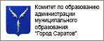 Комитет по образованию администрации муниципального образования 'Город Саратов'
