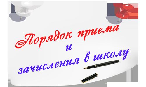 priem_v_shkolu